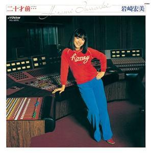 岩崎宏美 二十才前… +4<タワーレコード限定> CD