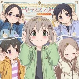 TVアニメ「ヤマノススメ サードシーズン」 キャラクターソングミニアルバム CD