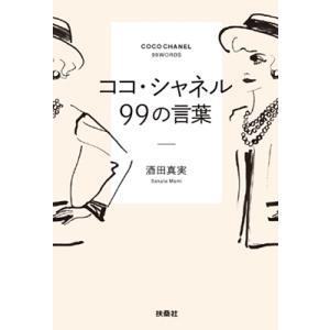 酒田真実 ココ・シャネル99の言葉 Book