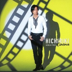 東儀秀樹 ヒチリキ・シネマ SHM-CD