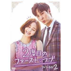 ハン・イェスル 2度目のファースト・ラブ DVD-BOX2 ...