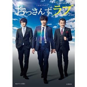 テレビ朝日 土曜ナイトドラマ「おっさんずラブ」公式ブック Book