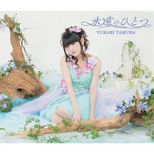 田村ゆかり 永遠のひとつ [CD+DVD]<初回限定盤> 12cmCD Single ※特典あり