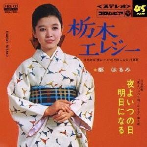都はるみ 栃木エレジー MEG-CDの商品画像|ナビ
