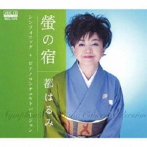都はるみ 螢の宿 (シンフォニック+ピアノコンチェルトバージョン) MEG-CDの商品画像|ナビ