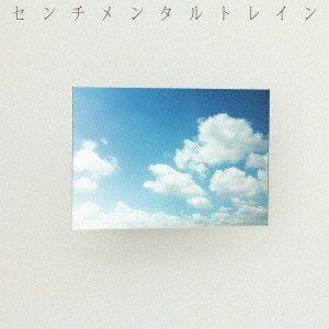 AKB48 センチメンタルトレイン [CD+DVD]<初回限定盤<Type A>> 12cmCD Single ※特典あり|tower