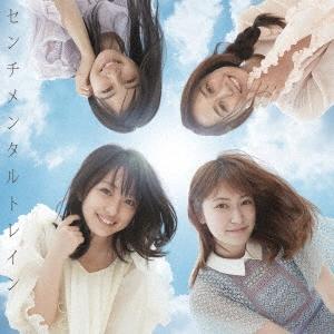 AKB48 センチメンタルトレイン [CD+DVD]<初回限定盤<Type E>> 12cmCD Single ※特典あり|tower