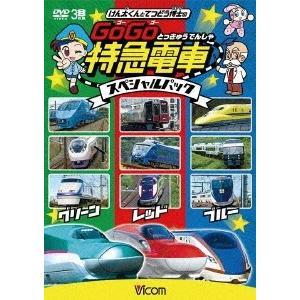 けん太くんと鉄道博士の GoGo特急電車 スペシャルパック DVD|タワーレコード PayPayモール店