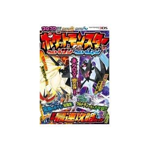 ポケモン ポケットモンスターウルトラサン・ウルトラムーン宇宙最速攻略ガイド Book