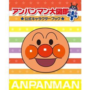 やなせたかし アンパンマン大図鑑プラス公式キャラクターブック Book