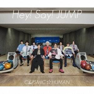 Hey! Say! JUMP COSMIC☆HUMAN<通常盤> 12cmCD Single 特典あり