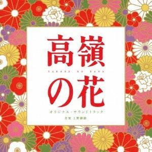 上野耕路 高嶺の花 オリジナル・サウンドトラック CD