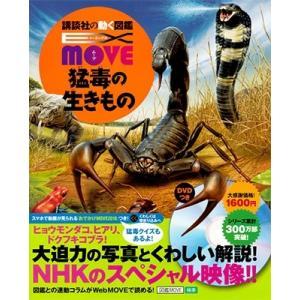 今泉忠明 EX MOVE 猛毒の生きもの [BOOK+DVD] Book