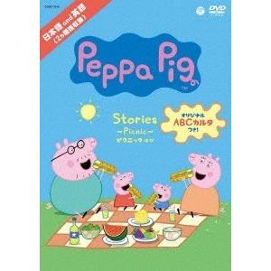Peppa Pig Stories 〜Picnic ピクニック〜 ほか DVD ※特典あり