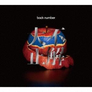 back number 大不正解 [CD+DVD]<初回限定盤> 12cmCD Single ※特典あり