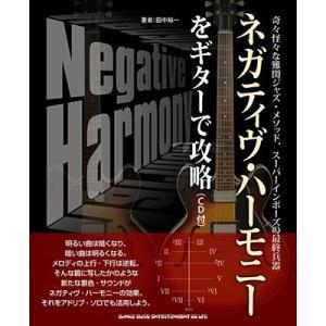 ネガティヴ・ハーモニーをギターで攻略(CD付) [BOOK+CD] Book