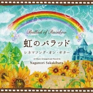 榊原長紀 虹のバラッド〜シネマソング・オン・ギター CD