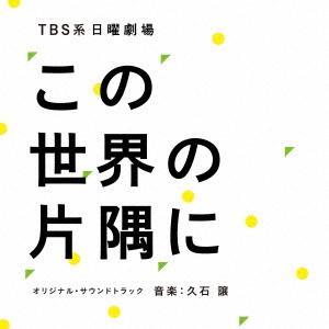 久石譲 TBS系 日曜劇場 この世界の片隅に オリジナル・サウンドトラック CD