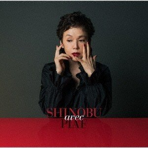 大竹しのぶ SHINOBU avec PIAF CD