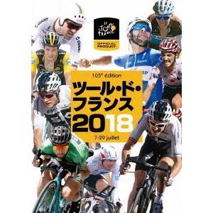 ツール・ド・フランス2018 スペシャルBOX Blu-ray Discの商品画像|ナビ