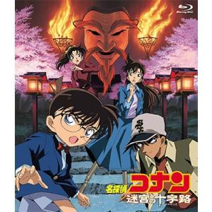 劇場版 名探偵コナン 迷宮の十字路 Blu-ray Disc