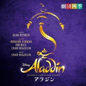 劇団四季 アラジン BROADWAY'S NEW MUSICAL COMEDY CD