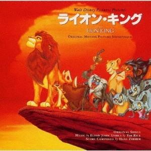 Original Soundtrack ライオン・キング オリジナル・サウンドトラック 日本語版 CD