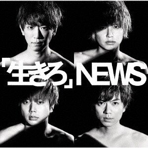 NEWS 「生きろ」 [CD+ブックレット]<初回盤B> 12cmCD Single
