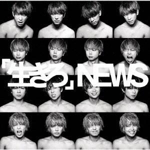 NEWS 「生きろ」<通常盤> 12cmCD Single ※特典あり