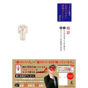 ゲッターズ飯田 ゲッターズ飯田の「五星三心占い」開運ダイアリー2019 金の時計 銀の時計 Bookの商品画像|ナビ