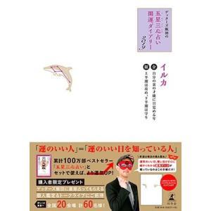 ゲッターズ飯田 ゲッターズ飯田の「五星三心占い」開運ダイアリー2019 金のイルカ 銀のイルカ Bookの商品画像|ナビ