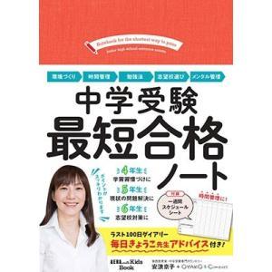 安浪京子 中学受験最短合格ノート Book
