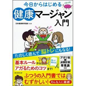 日本健康麻将協会 今日からはじめる 健康マージャン入門 Book