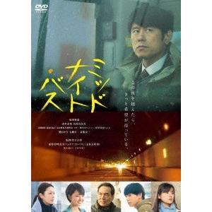 ミッドナイト・バス 通常版 DVD