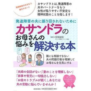 宮尾益知 発達障害の夫に振り回されないために カサンドラのお母さんの悩みを解決する本 Book