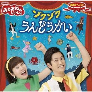 花田ゆういちろう NHKおかあさんといっしょ 最新ベスト ゾクゾクうんどうかい CD ※特典あり