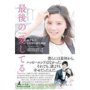 前田朋己 最後の愛してる 山下弘子、5年間の愛の軌跡 Book