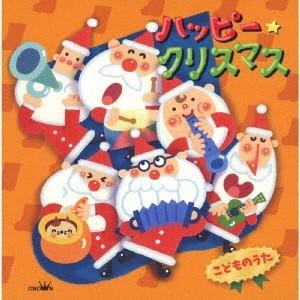 Various Artists ハッピー★クリスマス こどものうた CD