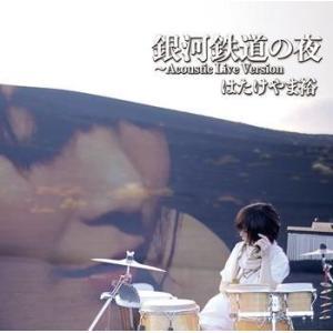 はたけやま裕 銀河鉄道の夜〜Acoustic Live Version CD