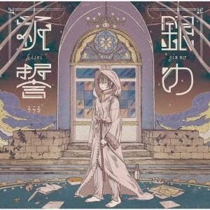 そらる 銀の祈誓 [CD+DVD]<初回限定盤A> 12cmCD Single ※特典あり