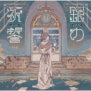 そらる 銀の祈誓 [CD+DVD]<初回限定盤B> 12cmCD Single ※特典あり