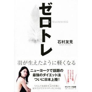 石村友見 ゼロトレ Book