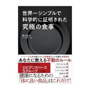 津川友介 世界一シンプルで科学的に証明された究極の食事 Book