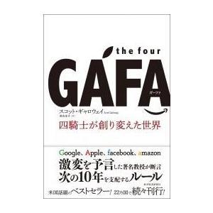 Scott Galloway the four GAFA 四騎士が創り変えた世界 Book