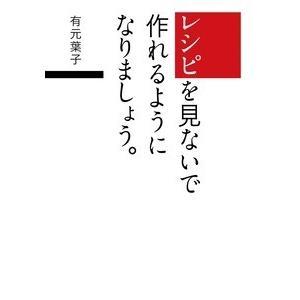 有元葉子 レシピを見ないで作れるようになりましょう。 Book