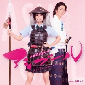 冬野ユミ NHK土曜時代ドラマ アシガール オリジナル・サウンドトラック CD