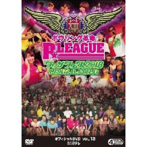 ボウリング革命 P★LEAGUE オフィシャルDVD VOL.13 ファンフェス2018 〜LIVE & BATTLE〜 DVD