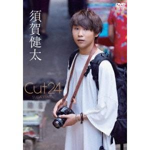 須賀健太 Cut24 DVD