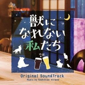 平野義久 獣になれない私たち オリジナル・サウンドトラック CD