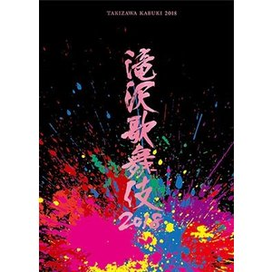 滝沢秀明 滝沢歌舞伎2018<初回限定スリーブ仕様> Blu-ray Disc ※特典あり